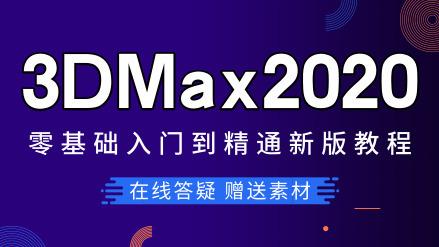 3D max2020教程零基础入门到精通