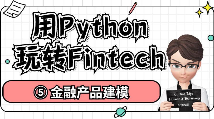 用Python做金融产品建模