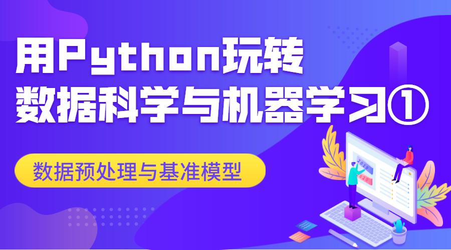 Python机器学习系列1预处理