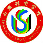 山東體育學院