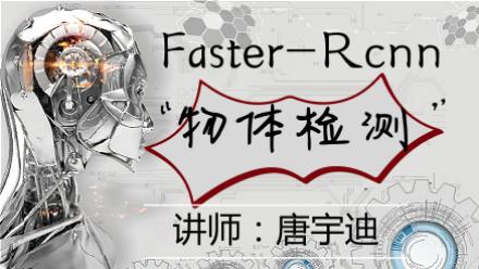 Tensorflow教程,物体检测-Faster-Rcnn