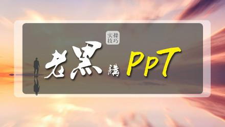 【老黑讲PPT】高大上的秘密