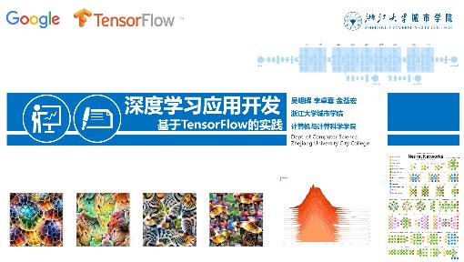 深度学习应用开发-TensorFlow实践