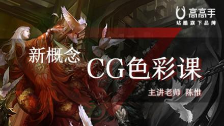 新概念CG色彩课