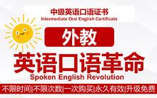 英语口语革命【外教+证书】