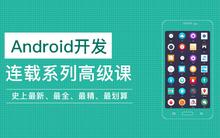 安卓Android开发连载系列高级课