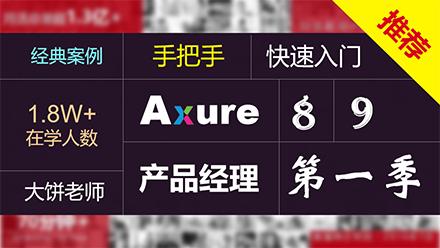 Axure(8+9)产品经理(第一季)