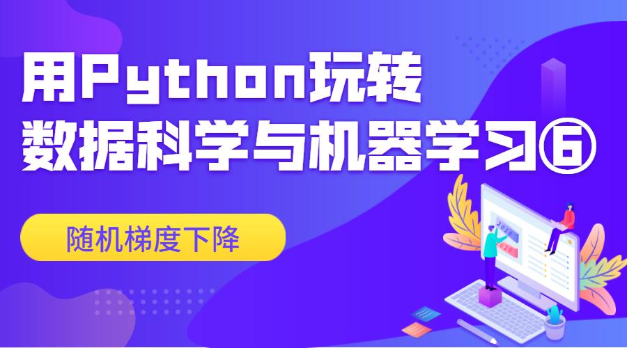 Python机器学习系列6梯度下降