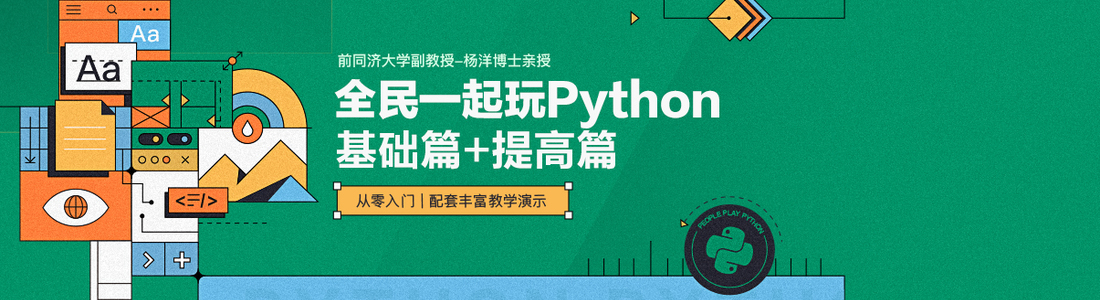 全民一起玩Python 基础篇 提高篇