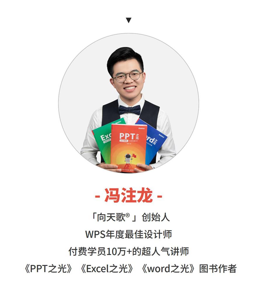 冯注龙零基础PS+PPT+Excel+Word【课程合集】