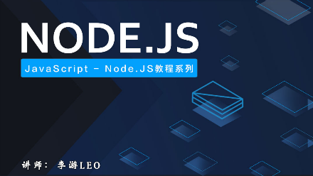 JavaScript – Node.JS教程系列