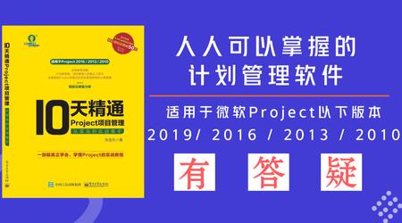 10天精通Project项目管理 1.0版