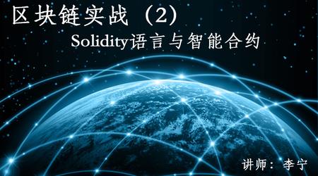 区块链实战2:Solidity与智能合约