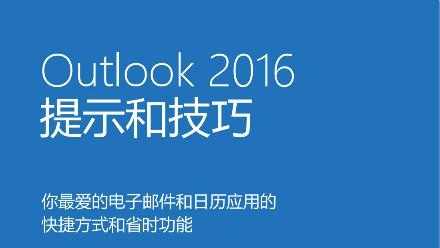 outlook配置手册(官网图文教程)