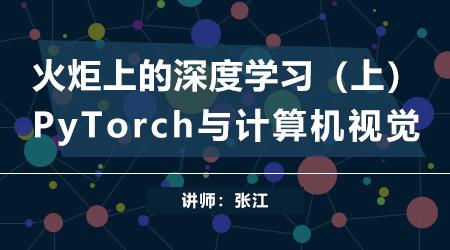PyTorch上的深度学习-计算机视觉