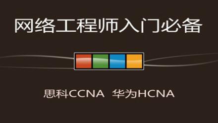网络工程师小白入门–CCNA、HCNA