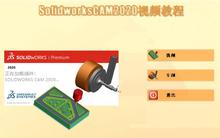 SolidworksCAM2020编程教程