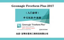 FreeForm-2017中文工具命令教程