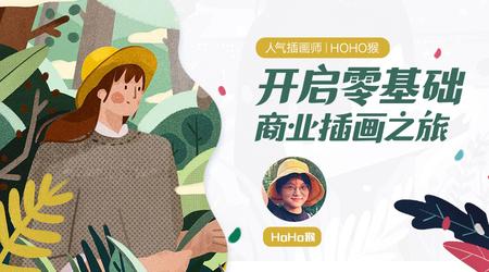 零基础扁平风商业插画(基础篇)