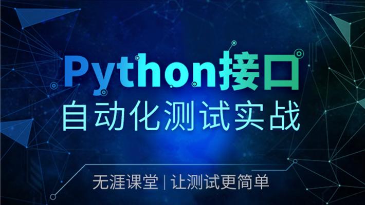 Python接口自动化测试实战