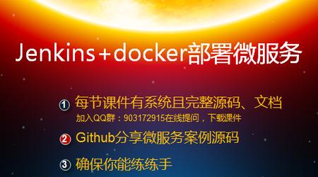 Jenkins+Docker部署微服务,jenkins自动化工具教程