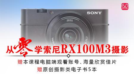 黑卡3视频教程相机操作摄影理论