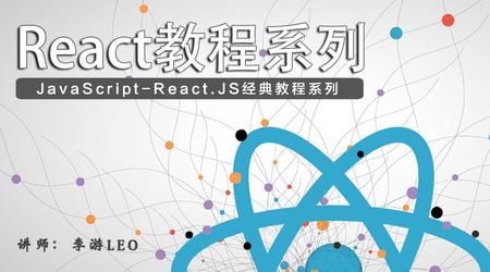 JavaScript – React经典教程系列