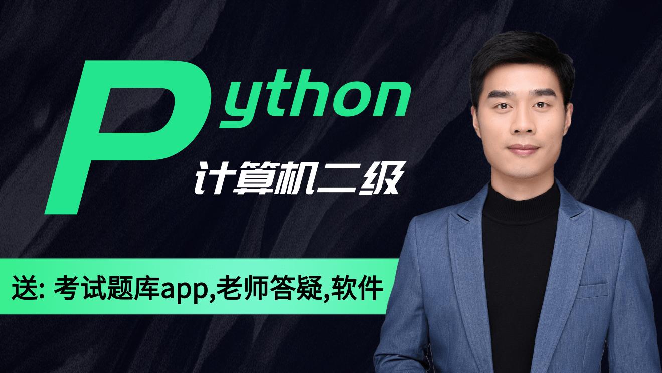 计算机二级Python