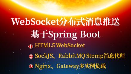 WebSocket分布式多实例消息推送