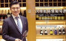 赵可赛:这一次彻底搞懂葡萄酒