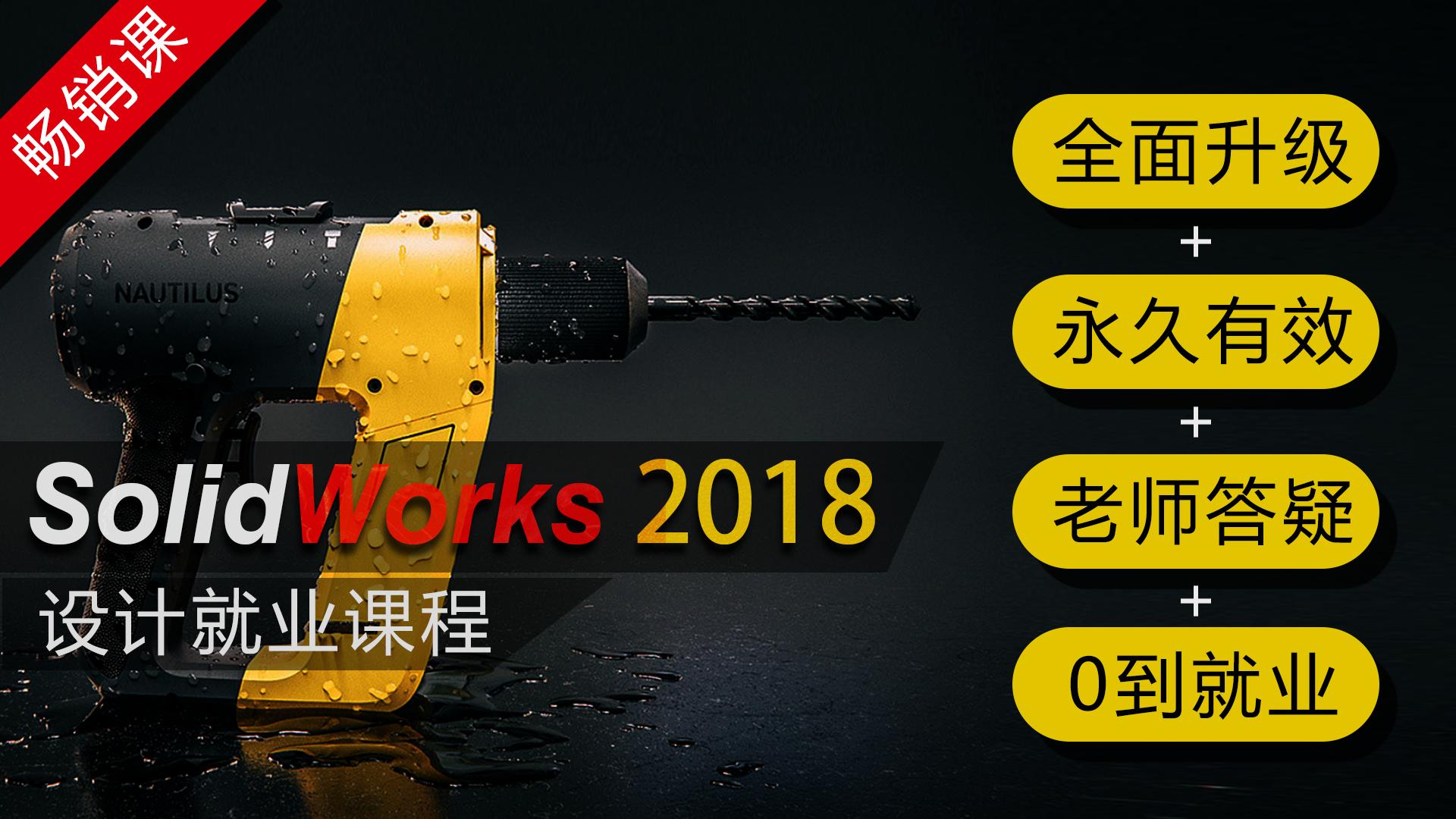solidworks  设计就业【畅销课】