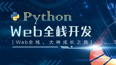 Python全栈开发高薪特训班