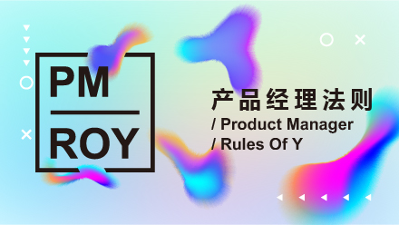 Roy产品经理法则