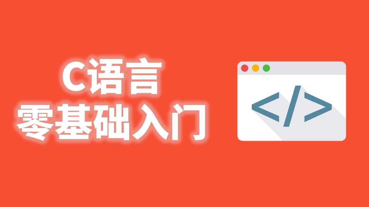 编程必学:零基础入门C语言
