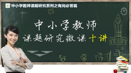 中小学教师课题研究微课十讲