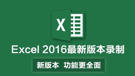 Excel入门到高手系列教程