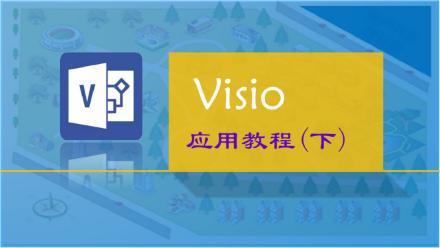 Visio应用教程(下)