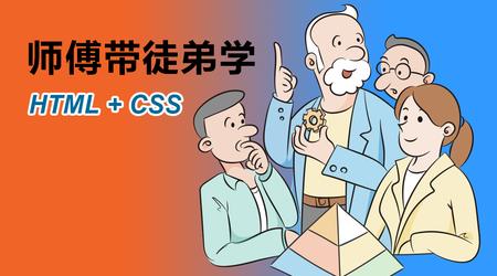 师傅带徒弟学:HTML+CSS开发教程