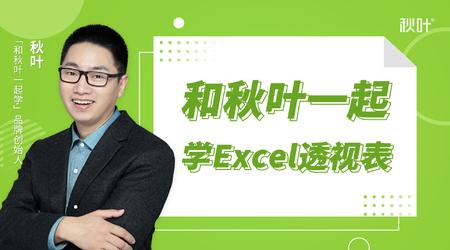 Excel教程,和秋叶一起学数据透视表