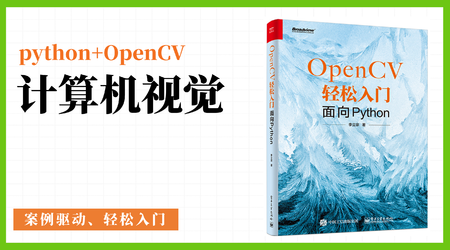 Python+OpenCV图像处理课程