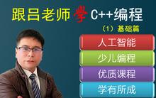 小学生趣味C++少儿编程C++启蒙入