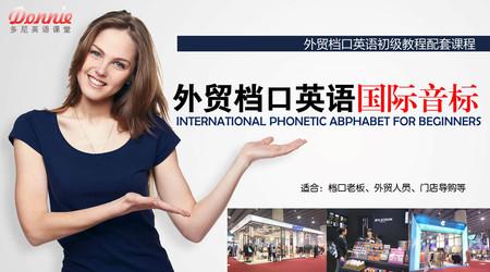外贸档口英语配套教程-国际音标