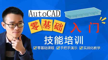 市政工程CAD零基础入门培训
