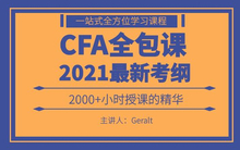 CFA考试辅导,【保姆级】CFA一级全包课|零基础