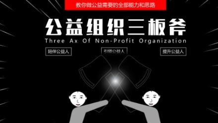 公益组织三板斧