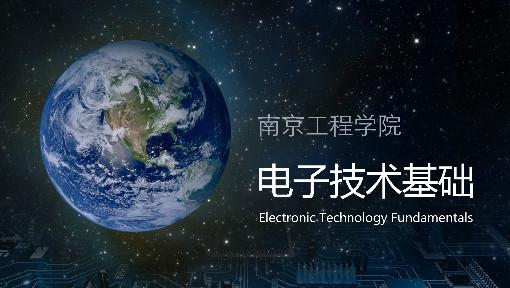 电子技术基础—模拟电子技术