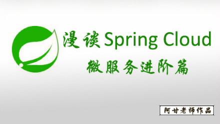 漫谈SpringCloud分布式架构②