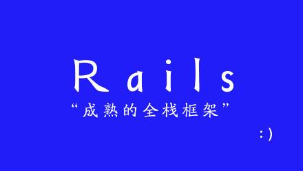 RubyonRails5基础