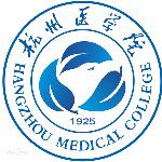 杭州医学院
