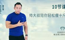 减肥瘦身实战课程:帅大叔陪你轻松瘦十斤